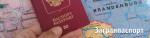 Информация о загранпаспортах